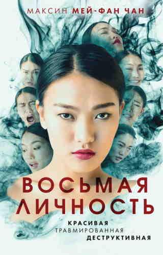 Максин Мей-Фан Чан. Восьмая личность