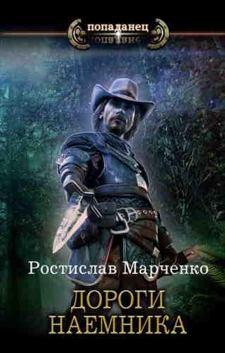 Ростислав Марченко. Остров 2. Дороги наёмника