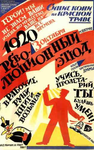 Михаил Шатров. Синие кони на красной траве