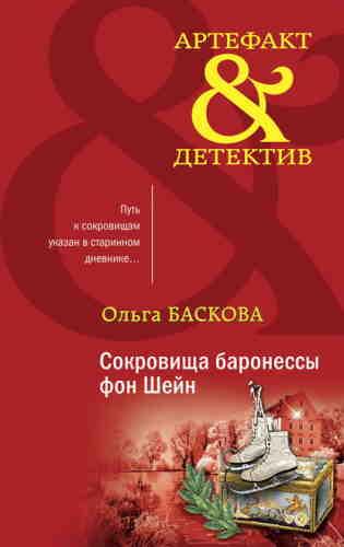Ольга Баскова. Сокровища баронессы фон Шейн