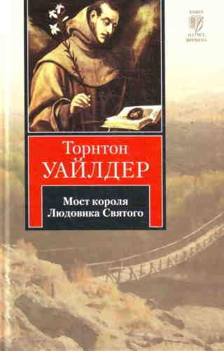 Торнтон Уайлдер. Мост короля Людовика Святого