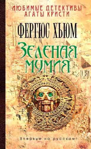 Фергюс Хьюм. Зеленая мумия