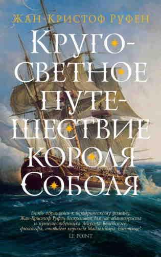 Жан-Кристоф Руфен. Кругосветное путешествие короля Соболя