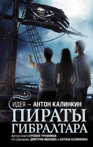 Ерофей Трофимов. Пираты Гибралтара
