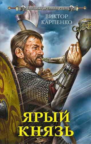 Виктор Карпенко. Ярый князь