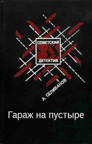 Анатолий Селиванов. Гараж на пустыре