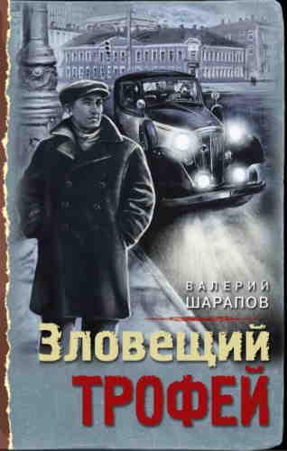 Валерий Шарапов. Зловещий трофей