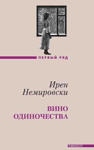 Ирен Немировски. Вино одиночества