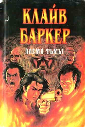 Клайв Баркер. Племя тьмы