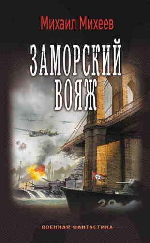 Михаил Михеев. Заморский вояж