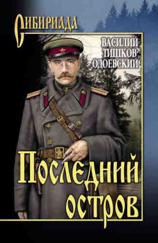 Василий Тишков. Последний остров