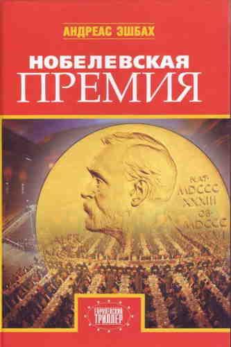 Андреас Эшбах. Нобелевская премия