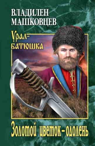 Владилен Машковцев. Урал-батюшка. Золотой цветок – одолень