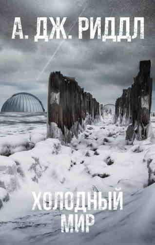А. Дж. Риддл. Холодный мир