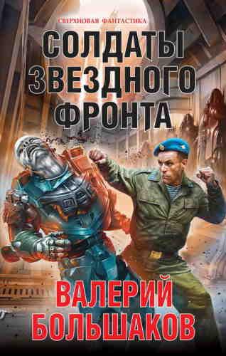 Валерий Большаков. Солдаты звездного фронта