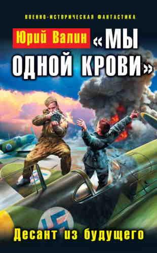 Юрий Валин. Самый младший лейтенант 3. «Мы одной крови». Десант из будущего