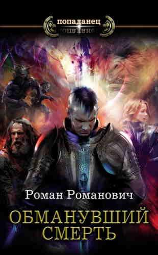 Роман Романович. Обманувший смерть
