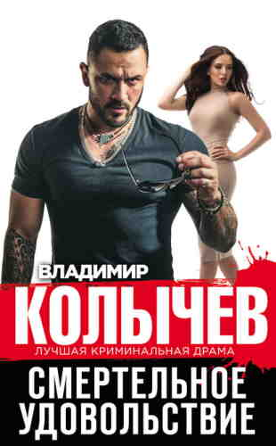 Владимир Колычев. Смертельное удовольствие