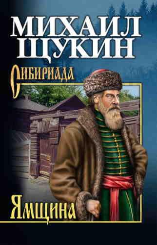 Михаил Щукин. Ямщина
