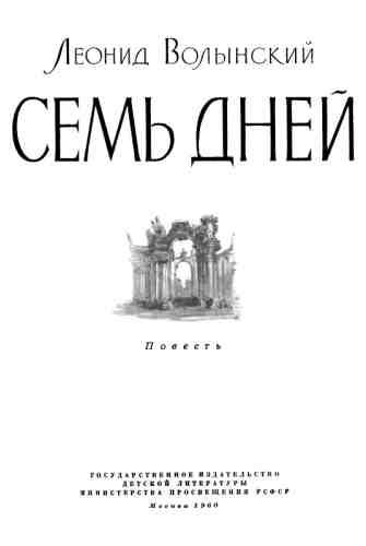 Леонид Волынский. Семь дней