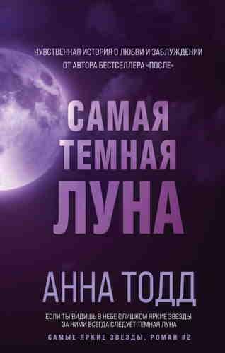 Анна Тодд. Самая темная луна
