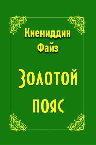 Киемиддин Файз. Золотой пояс