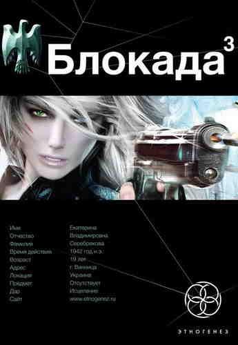 Кирилл Бенедиктов. Блокада 3. Война в зазеркалье (Серия «Этногенез»)