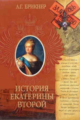 Александр Брикнер. История Екатерины Второй