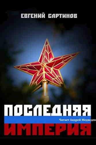 Евгений Сартинов. Последняя империя