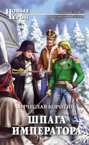 Вячеслав Коротин. Шпага императора