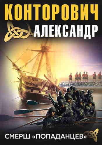 Александр Конторович. СМЕРШ «попаданцев»