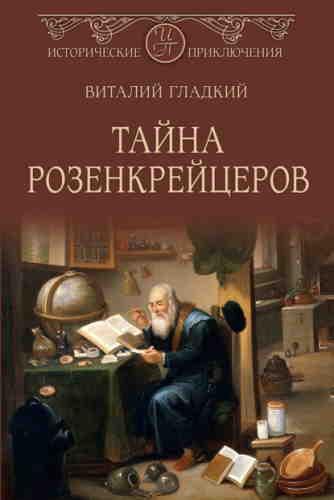 Виталий Гладкий. Тайна розенкрейцеров