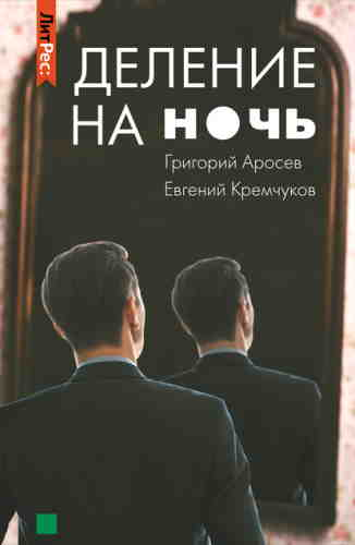 Евгений Кремчуков, Григорий Аросев. Деление на ночь