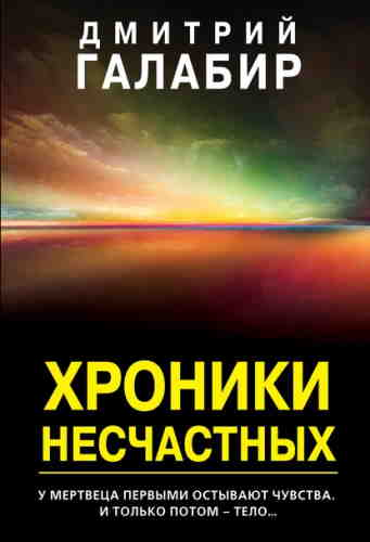 Дмитрий Галабир. Хроники несчастных