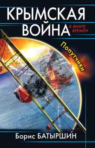 Борис Батыршин. Крымская война. Попутчики