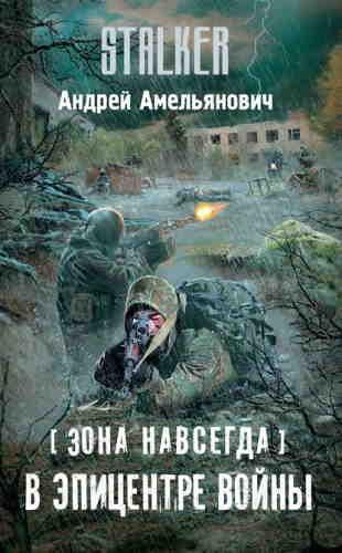 Андрей Амельянович. Зона навсегда 2. В эпицентре войны