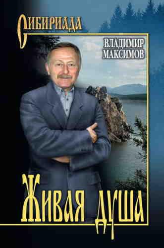 Владимир Максимов. Живая душа