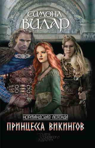 Симона Вилар. Нормандская легенда 2. Принцесса викингов