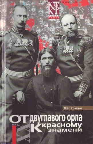 Пётр Краснов. От двуглавого орла к красному знамени