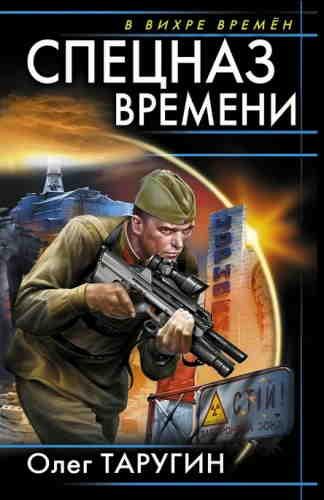 Олег Таругин. Спецназ времени