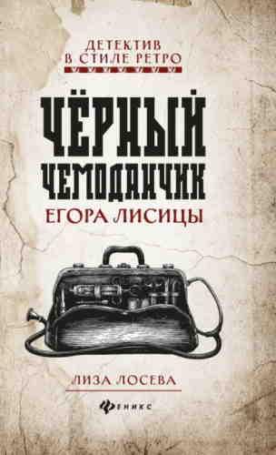 Лиза Лосева. Черный чемоданчик Егора Лисицы