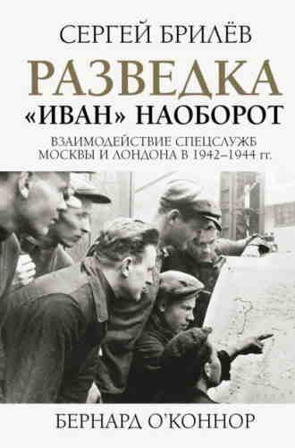 Сергей Брилёв, Бернард О'Коннор. Разведка. «Иван» наоборот