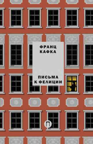 Франц Кафка. Письма к Фелиции