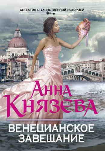 Анна Князева. Венецианское завещание