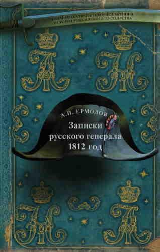 Алексей Ермолов. Записки русского генерала. 1812 год