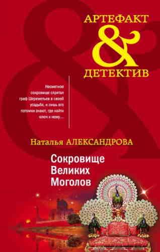 Наталья Александрова. Сокровище Великих Моголов