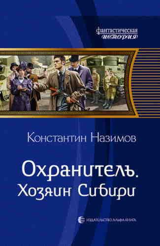 Константин Назимов. Охранитель 5. Хозяин Сибири