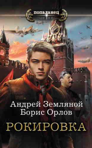 Борис Орлов, Андрей Земляной. Рокировка