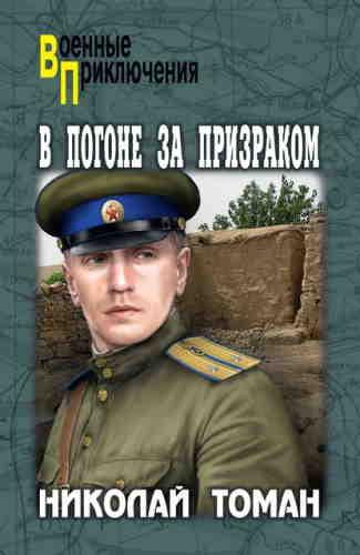 Николай Томан. В погоне за Призраком