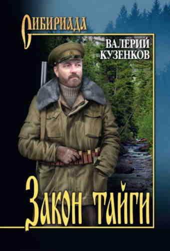 Валерий Кузенков. Закон тайги